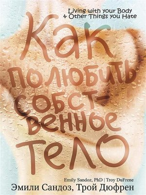 cover image of Как полюбить собственное тело (Living With Your Body & Other Things You Hate)