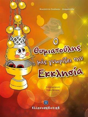 cover image of Ο Θυμιατούλης μάς γνωρίζει την Εκκλησία