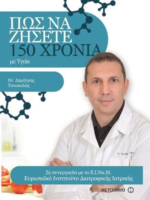 cover image of ΠΩΣ ΝΑ ΖΗΣΕΤΕ 150 ΧΡΟΝΙΑ
