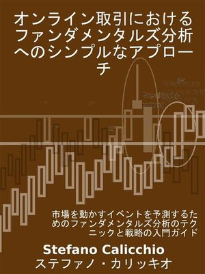 cover image of オンライン取引におけるファンダメンタルズ分析へのシンプルなアプローチ