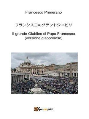 cover image of フランシスコのグランドジュビリー Il grande Giubileo di Papa Francesco (versione giapponese)