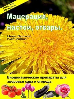 cover image of Мацерация, настои, отвары. Биодинамические препараты для здоровья сада и огорода.