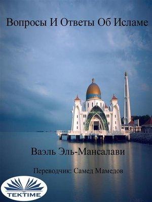cover image of Вопросы и ответы об исламе