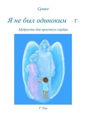 cover image of Ja ne byl odinokim--1º