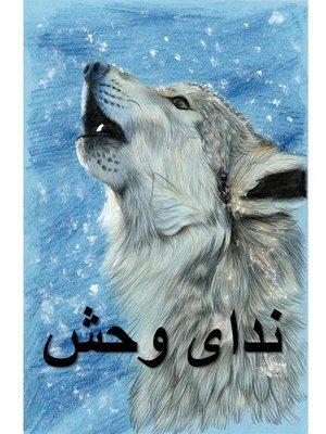 cover image of ندای وحش