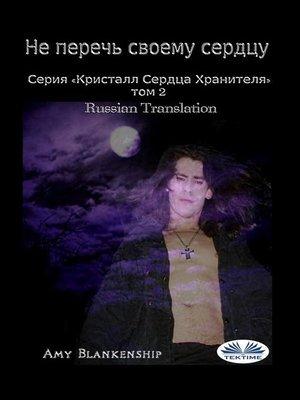 cover image of Не перечь своему сердцу