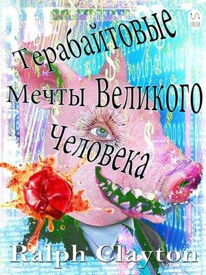 cover image of Терабайтовые Мечты Великого Человека