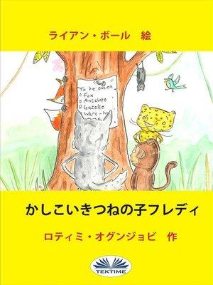 cover image of かしこいきつねの子フレディ