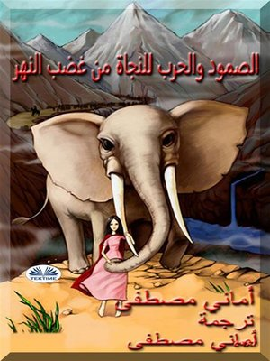 cover image of الصمود و الحرب للنجاة من غضب النهر
