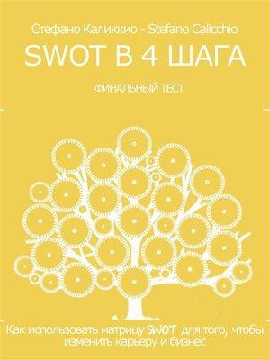 cover image of Swot в 4 шага