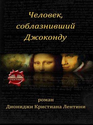 cover image of Человек, соблазнивший джоконду