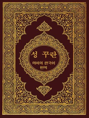 cover image of The Holy Quran (거룩한 꾸란) Bilingual Edition Arabic & Korean Languange