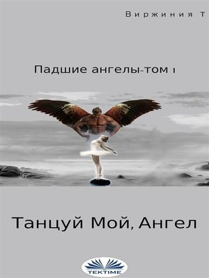 cover image of Танцуй, мой ангел