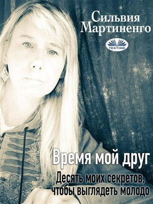 cover image of Время  Мой Друг