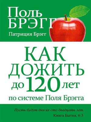 cover image of Как дожить до 120 лет по системе Поля Брэгга (Bregg Healthy Lifestyle Vital Living to 120!)