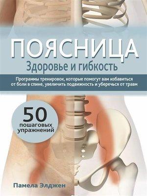 cover image of Поясница. Здоровье и гибкость (Psoas Strength and Flexibility)