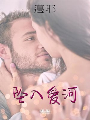 cover image of 坠入爱河