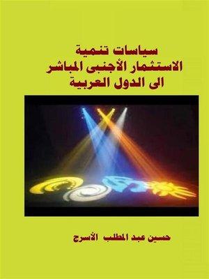 cover image of سياسات تنمية الاستثمار الأجنبى المباشر الى الدول العربية