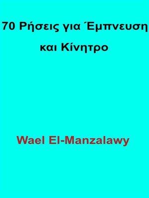 cover image of 70 Ρήσεις Για Έμπνευση Και Κίνητρο