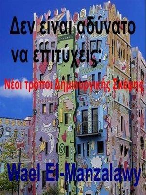 cover image of Δεν Είναι Αδύνατο Να Επιτύχεις--Νέοι Τρόποι Δημιουργικής Σκέψης
