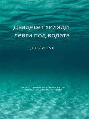 cover image of Twenty Thousand Leagues Under the Sea, Bulgarian edition