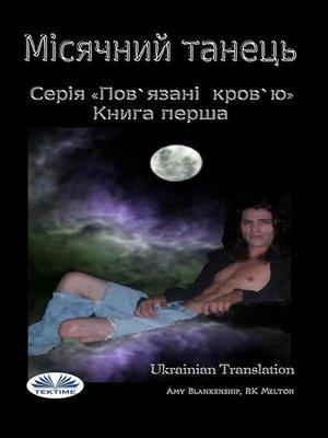 cover image of Місячний Танець (Пов'Язані Кров'Ю. Книга І)