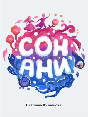 cover image of Сон Ани