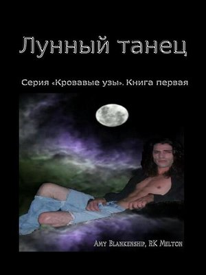 cover image of Лунный танец