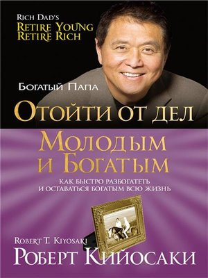 cover image of Отойти от дел молодым и богатым (Retire Young, Retire Rich)