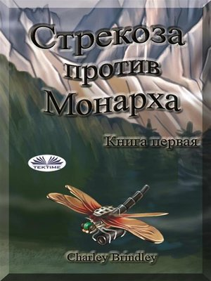 cover image of Стрекоза против монарха