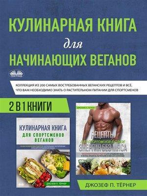 cover image of Кулинарная книга для начинающих веганов