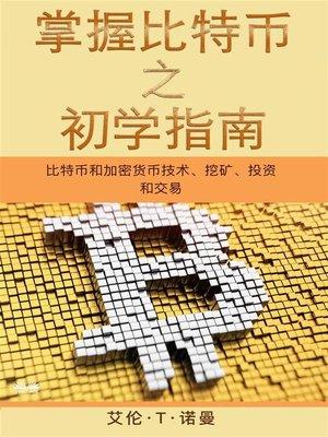 cover image of 掌握比特币 之 初学指南