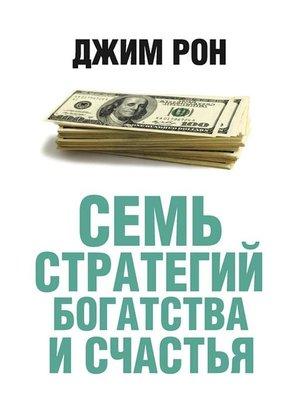 cover image of Семь стратегий богатства и счастья (Seven Strategies for Wealth and Happiness)
