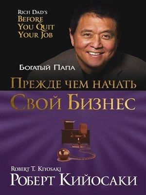 cover image of Прежде чем начать свой бизнес (Rich Dad's Before You Quit Your Job)