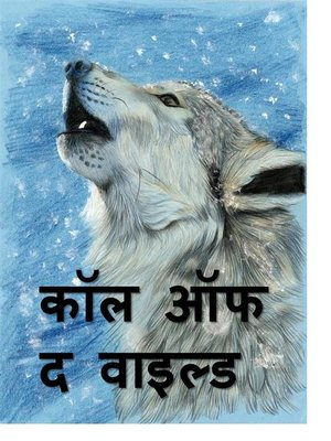 cover image of जंगल की पुकार, Call of the Wild, Hindi edition