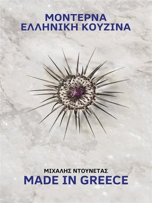 cover image of Μοντέρνα Ελληνική Κουζίνα