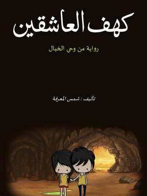 cover image of رواية كهف العاشقين