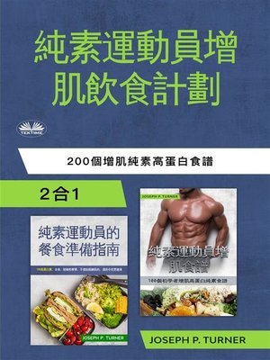 cover image of 純素運動員無肉飲食增肌計劃
