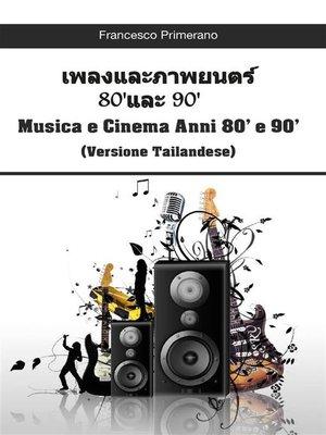 cover image of เพลงและภาพยนตร์ 80'และ 90'  Musica e Cinema anni 80' e 90'(versione tailandese)