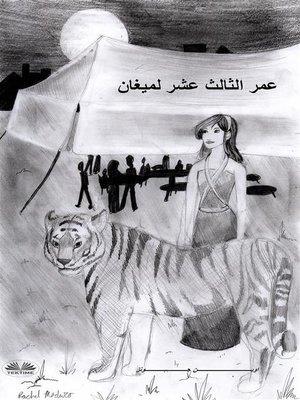 cover image of عمر الثالث عشر لميغان