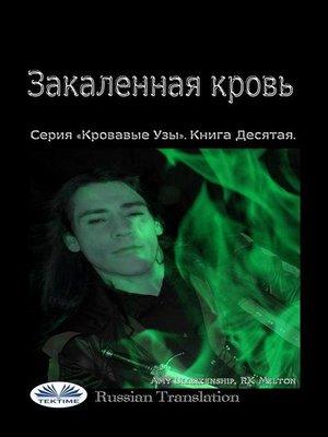 cover image of Закаленная кровь