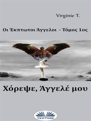 cover image of Χόρεψε, Άγγελέ Μου