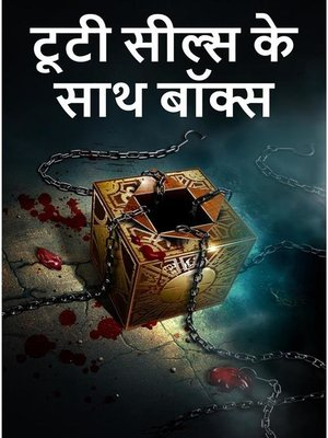cover image of टूटी सील्स के साथ बॉक्स, the Box with the Broken Seal, Hindi edition