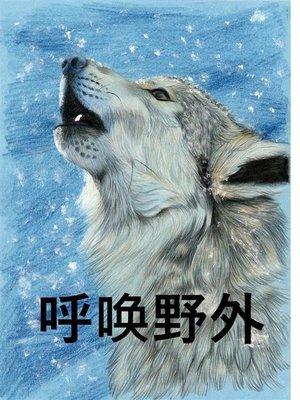 cover image of 呼唤野外