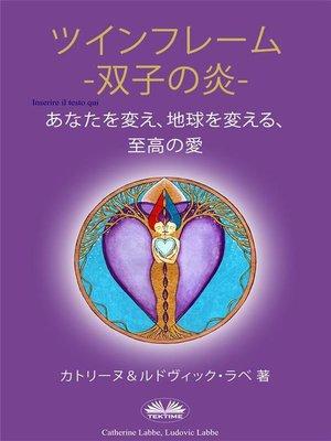 cover image of ツインフレーム-双子の炎-