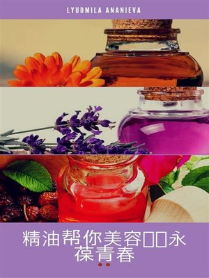 cover image of 精油帮你美容驻颜永葆青春