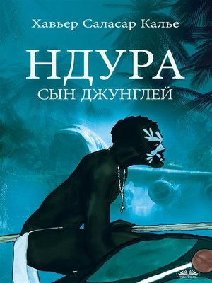 cover image of Ндура. сын джунглей