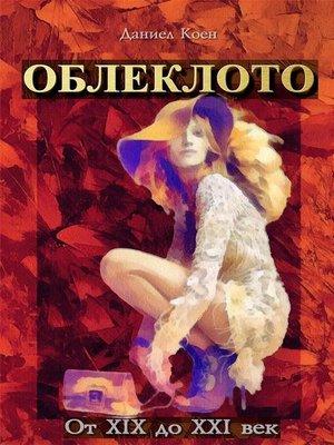 cover image of Oblekloto ot XIX do XXI Vek--Облеклото oт XIX до XXI век