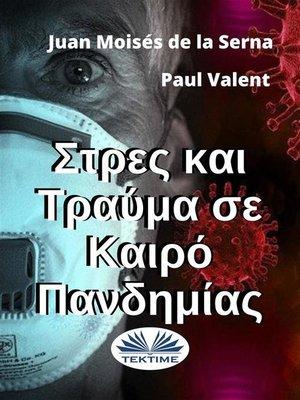 cover image of Στρες Και Τραύμα Σε Καιρό Πανδημίας