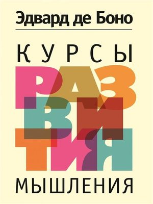 cover image of Курсы развития мышления (The 5-Days Course in Thinking)
